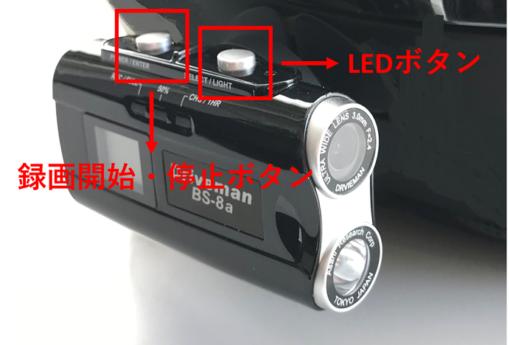 Z7 BS-8a ドライブレコーダー