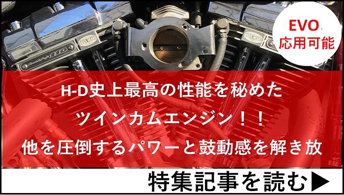 ツインカムエンジンはハーレー史上最高のエンジンである